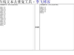 文本去除重复行在线工具正式发布