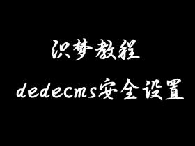 织梦教程dedecms安全设置之文件夹目录权限