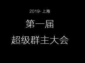 2019上海——第一届超级群主大会