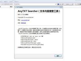 忘记文件名怎样找到该文件Windows搜索工具AnyTXT Searcher
