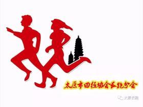 2020年太原长跑协会入会申请