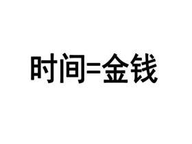 李飞SEO:你不专注还想别人对自己专注,时间等于金钱