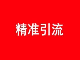 李飞SEO:哪里可以引流到精准客户呢?