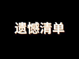 李飞SEO:你的10个人生不遗憾清单是什么?
