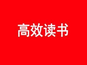 李飞SEO:如何读书才是最有效的,只要这3招