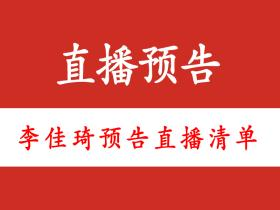 李佳琦直播预告清单11.25(黑五爆款专场)