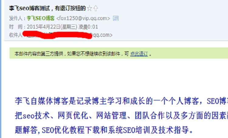QQ邮件列表如何防止用户退订?代码篇