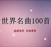 世界经典名曲100首,世界名曲100首下载,播放