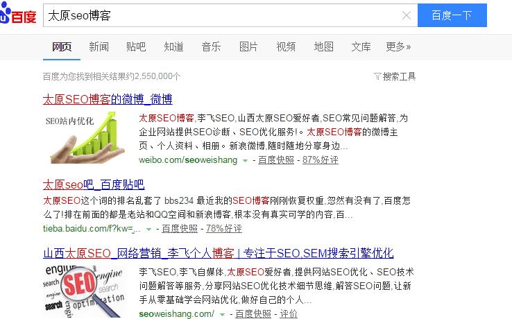 从58同城SEO招聘信息看太原SEO个人博客行业现状