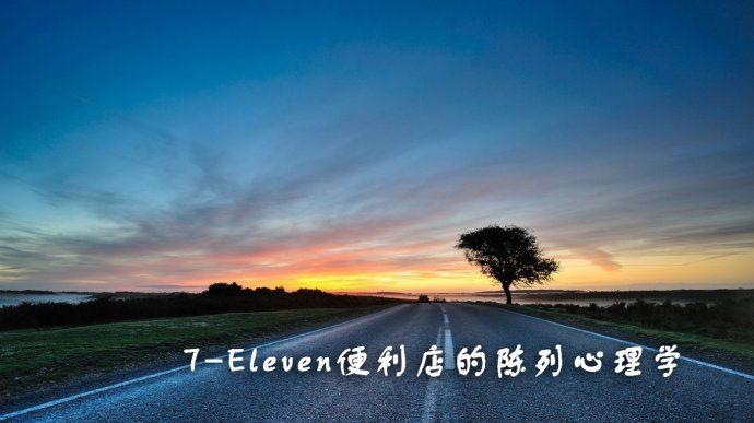 SEO思维——7-Eleven超市便利店的陈列心理学!