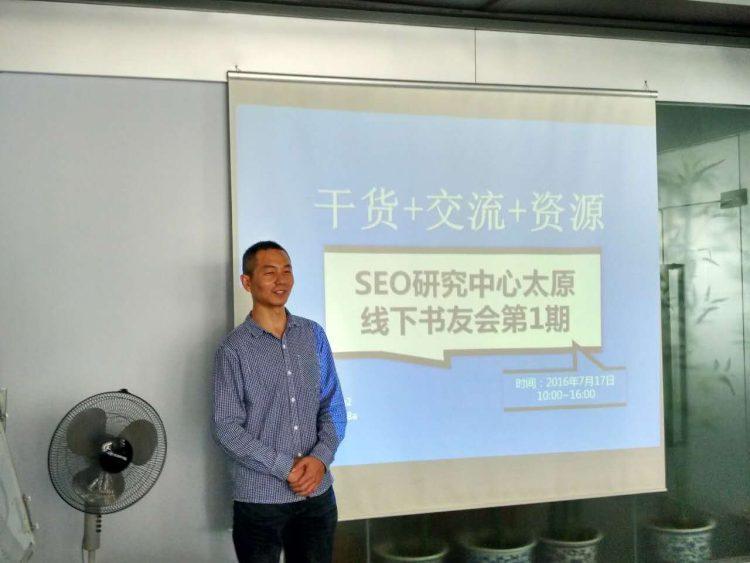 太原SEO研究中心线下技术交流会——第一期(圆满结束)