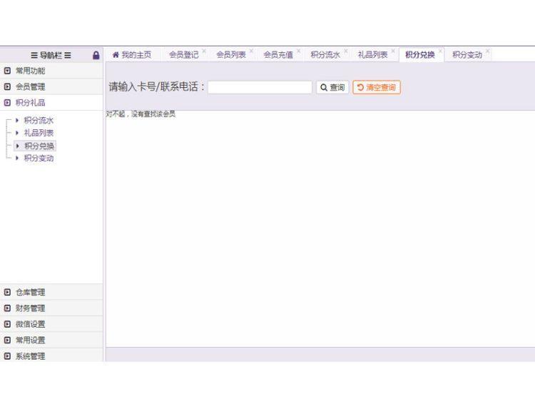 大型会员管理带微信公众号接口综合系统源码