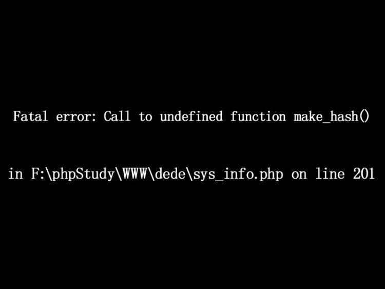 织梦后台空白解决方法Fatal error: Call to undefined function make_hash()