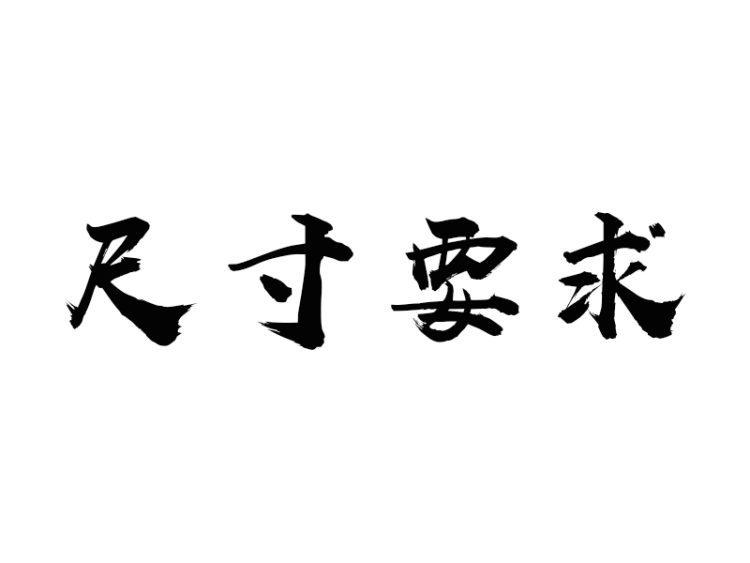 71匠心严选小程序商城分享海报要求