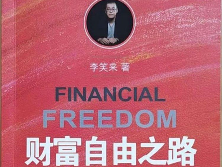 10分钟解读《财富自由之路》