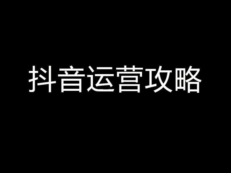 抖音运营攻略【思维导图】