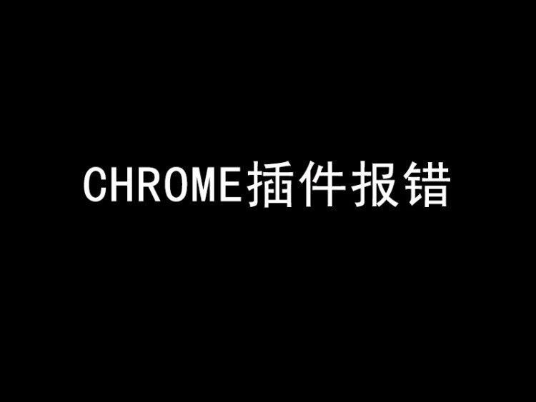 解决Chrome插件安装时程序包无效crx_header_invalid