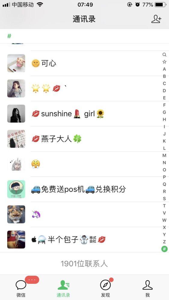微信加满5000好友的技巧