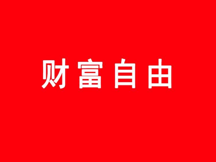 晓财记免费分享——港股打新日入40000,理财的30个理由
