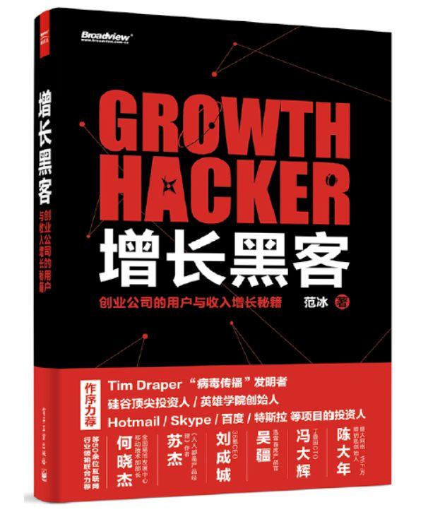 增长黑客pdf版完整版下载