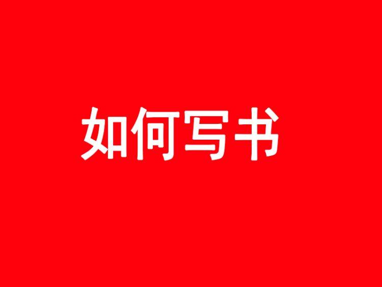 李飞SEO:如何写出让别人读10遍的书