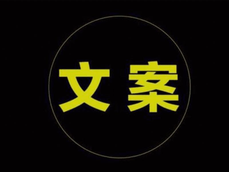 李飞SEO:如何发朋友圈就收钱的文案模板,写好就能收钱!