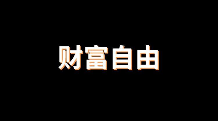 李飞SEO:个人投资组合方案