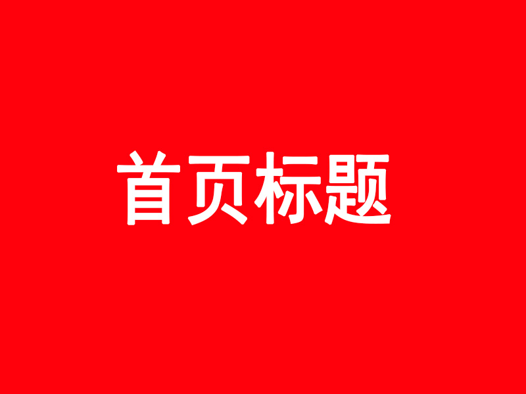 网站首页seo标题怎么写?对排名有好处更靠前