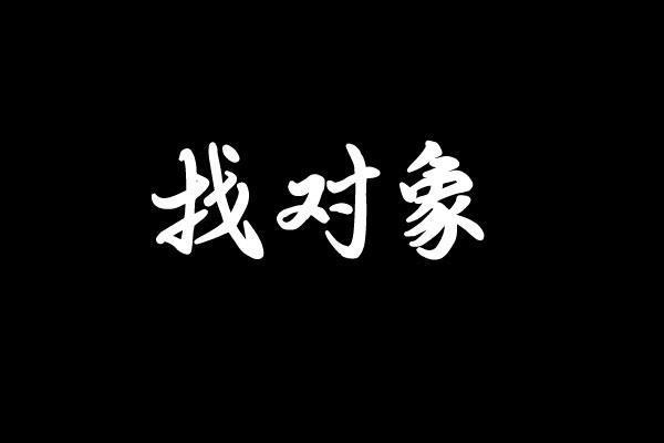 李飞SEO:麦穗理论和爱情 最适合的他(她)