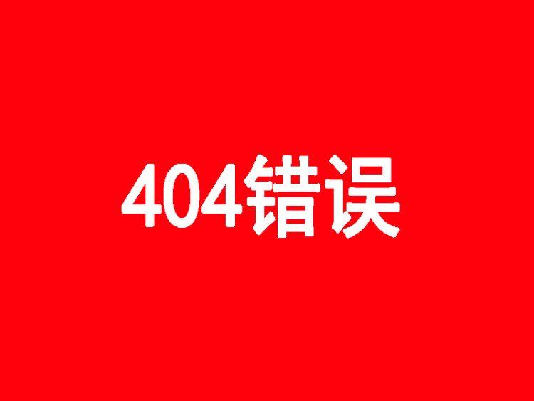 宝塔面板怎么设置404页面?