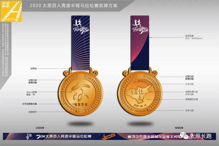 太原森林公园竞速半程马拉松赛暨太原市长跑协会精英团队成立仪式