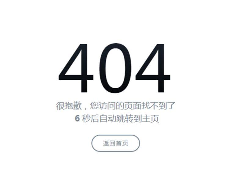 一个简单而又漂亮的404页面源码