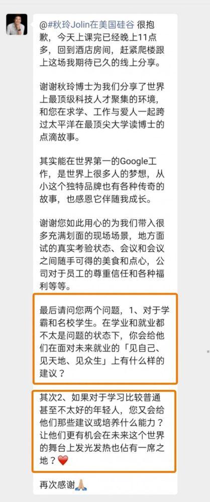 日不落全球,学霸辣妈秋玲Jolin揭秘美国硅谷传奇