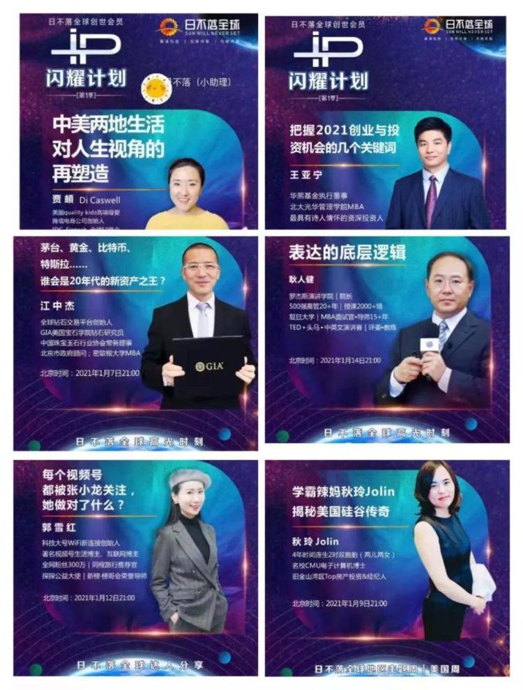 日不落全球:全球华人商业社交平台