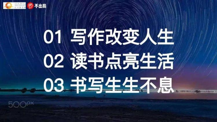 日不落全球,不出局创始人覃杰:7天1篇写7年,写完7年去南极